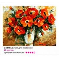 Цветя за любима - рисуване по номера GX6744