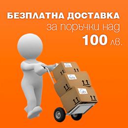 Безплатна доставка до офиса на ЕКОНТ